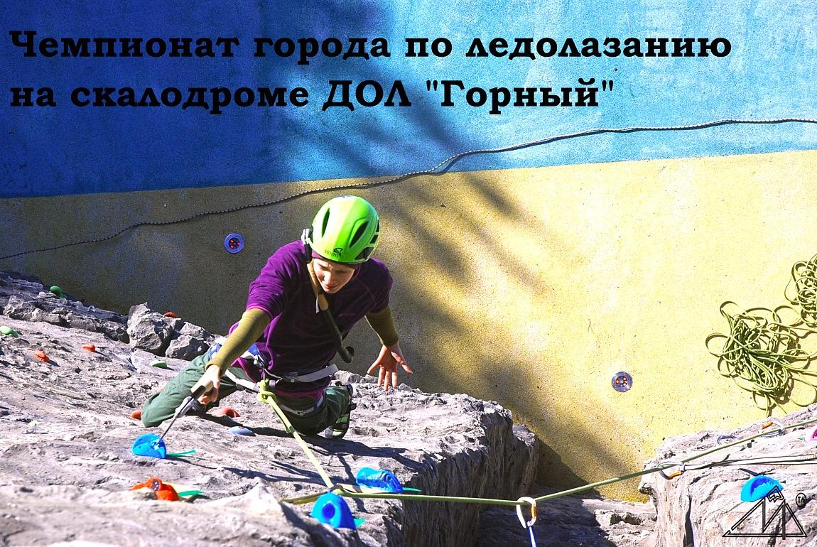 Чемпионат Севастополя по ледолазанию, Крым, Россия, Фото 1.